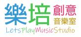 樂培創意音樂 Let's Play Music